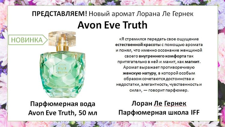 всё о новом аромате Eve Truth