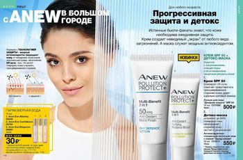 Anew Pollution Protect+